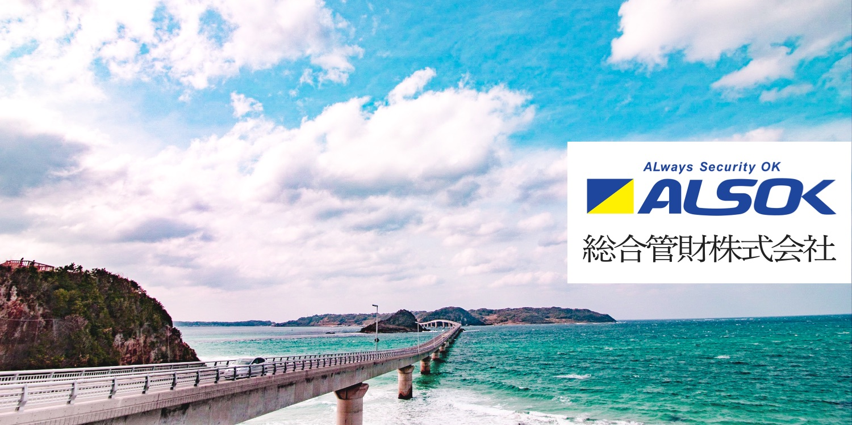 総合管財株式会社 40th ANNIVERSARY おかげさまで40周年